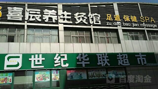 喜辰足记(北沙滩店)