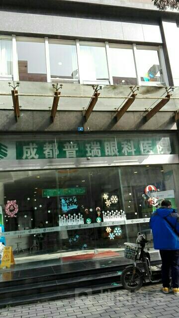 成都普瑞眼科医院(金牛店)