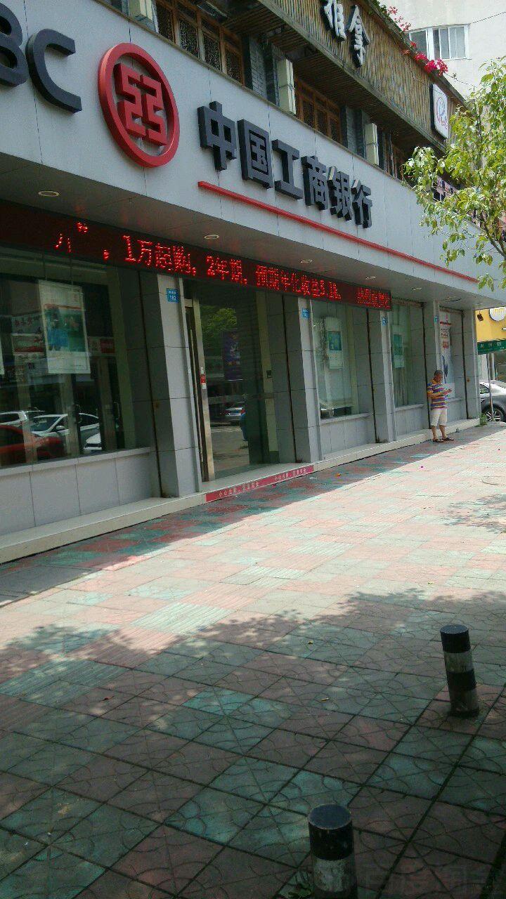 阳路支行_中国工商银行(平阳横阳支行)