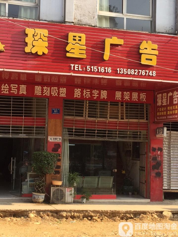 衢州新天地国际影�_琛星广告策划