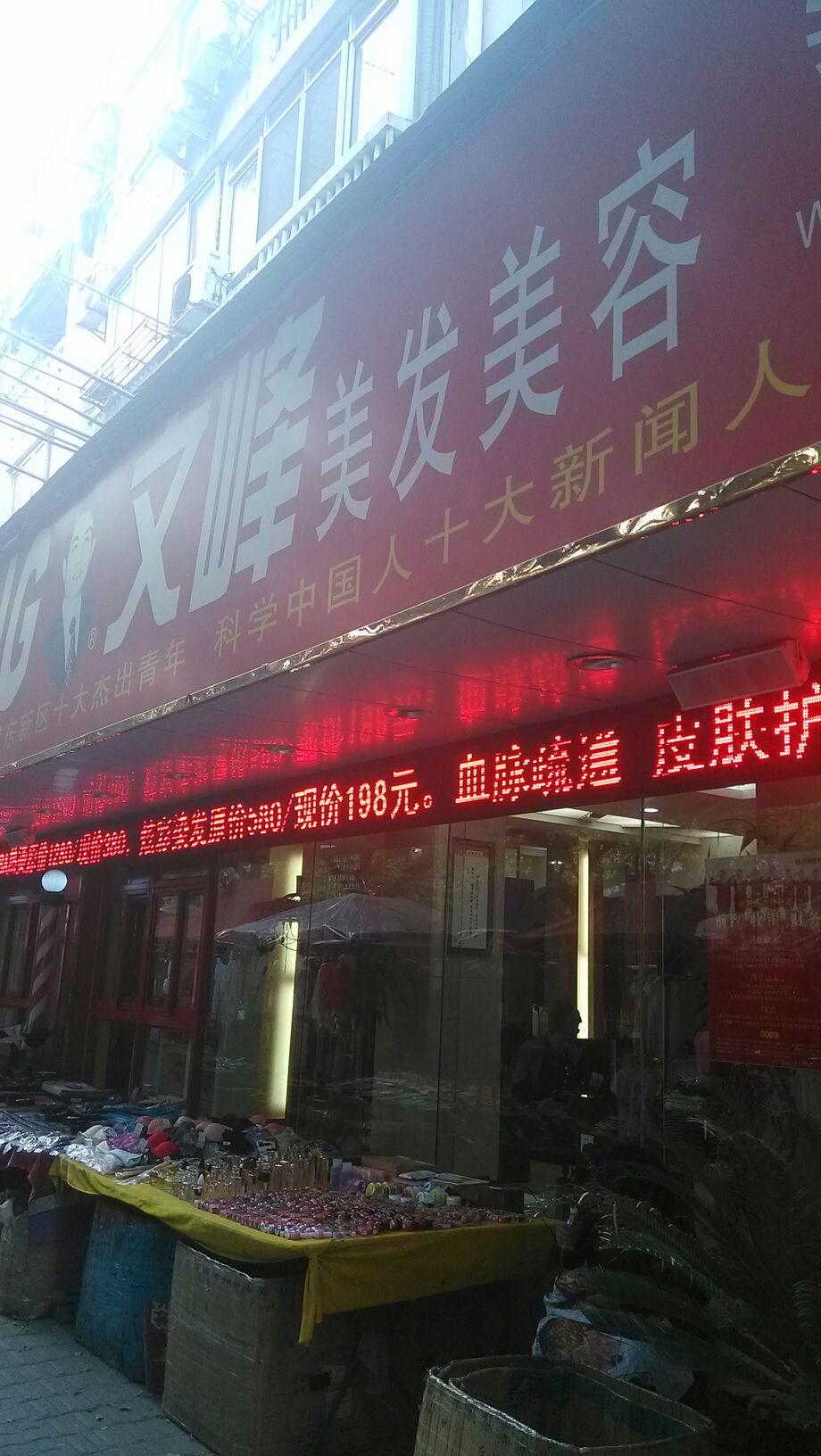 文峰美容美发(金山一店)图片