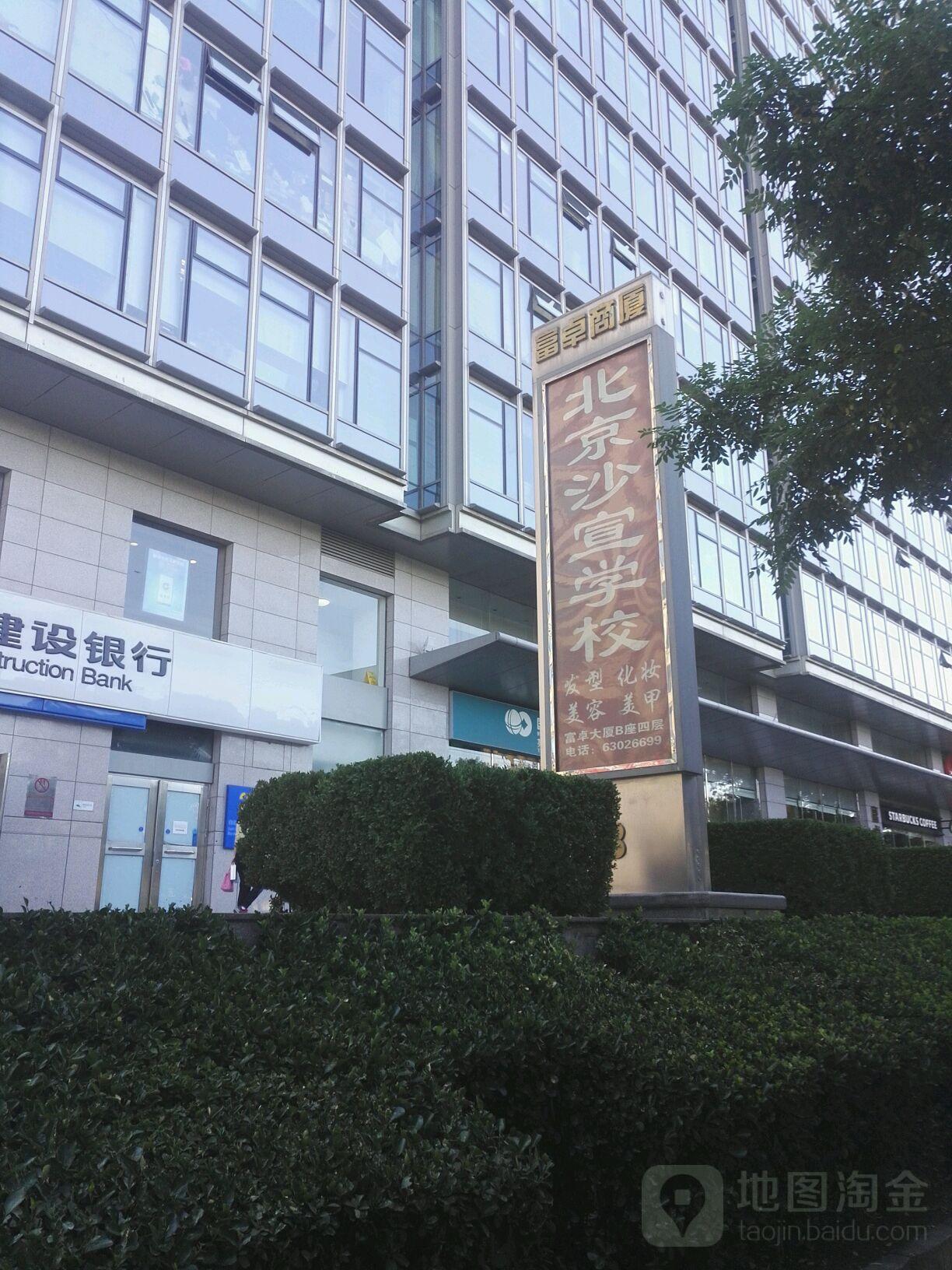 北京沙宣美容美发学校图片