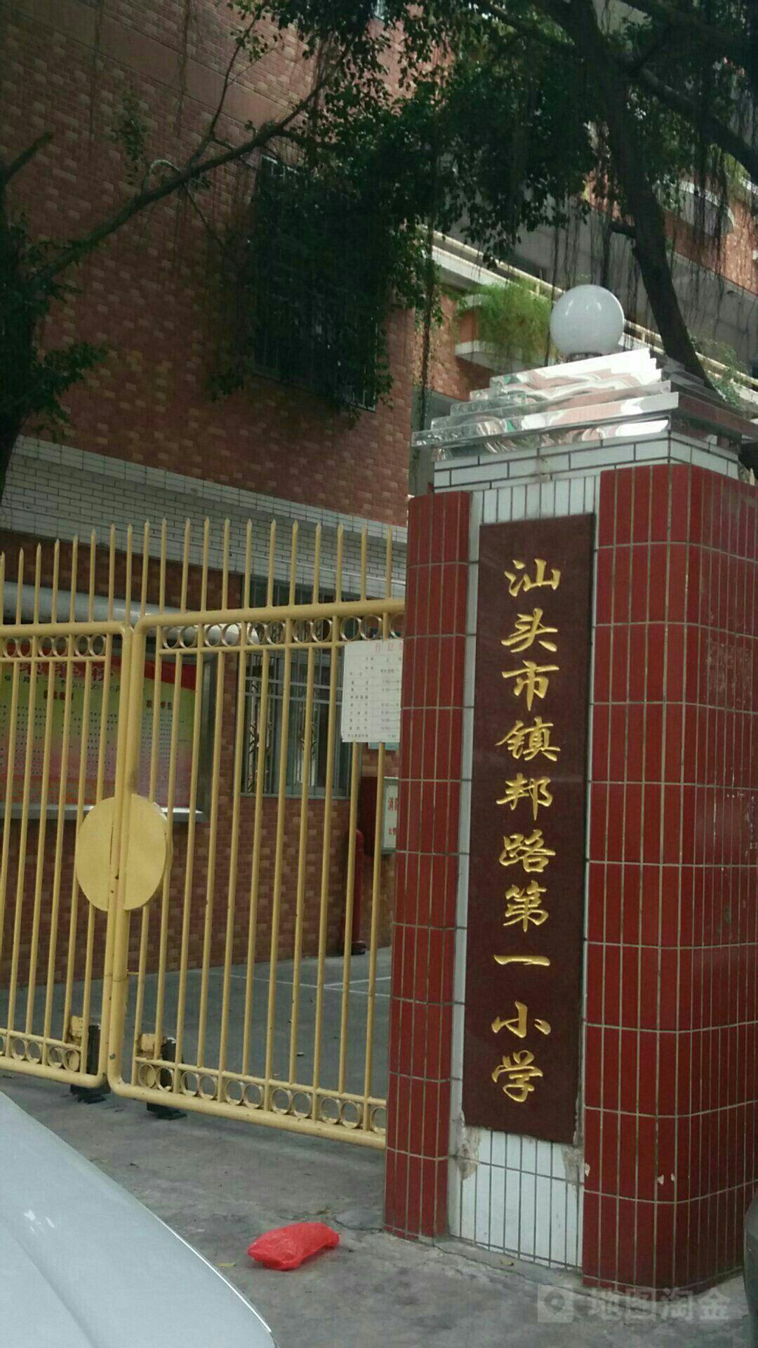广东省汕头市金平区万安花园10幢国防科大高中图片
