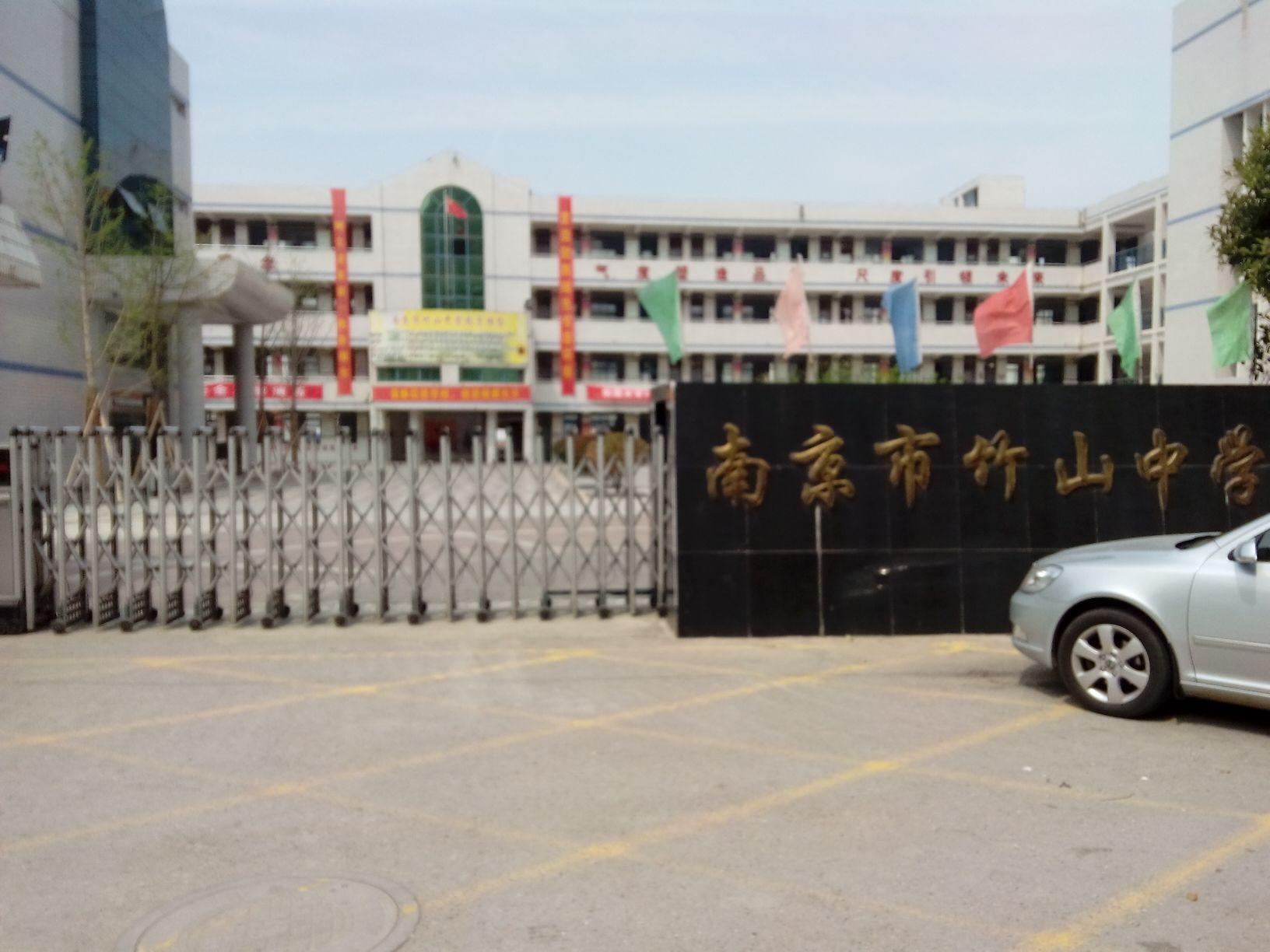 南京市竹山概念中学整式初中图片