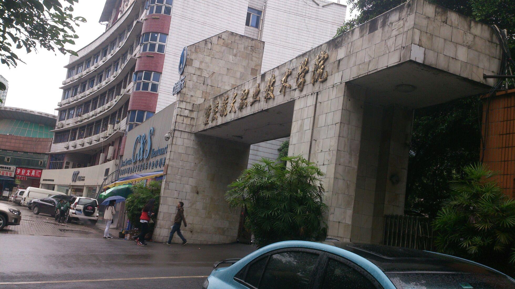 重庆电子科技职业学院 重庆一专录取分数线 重庆电子科技职业学院图片