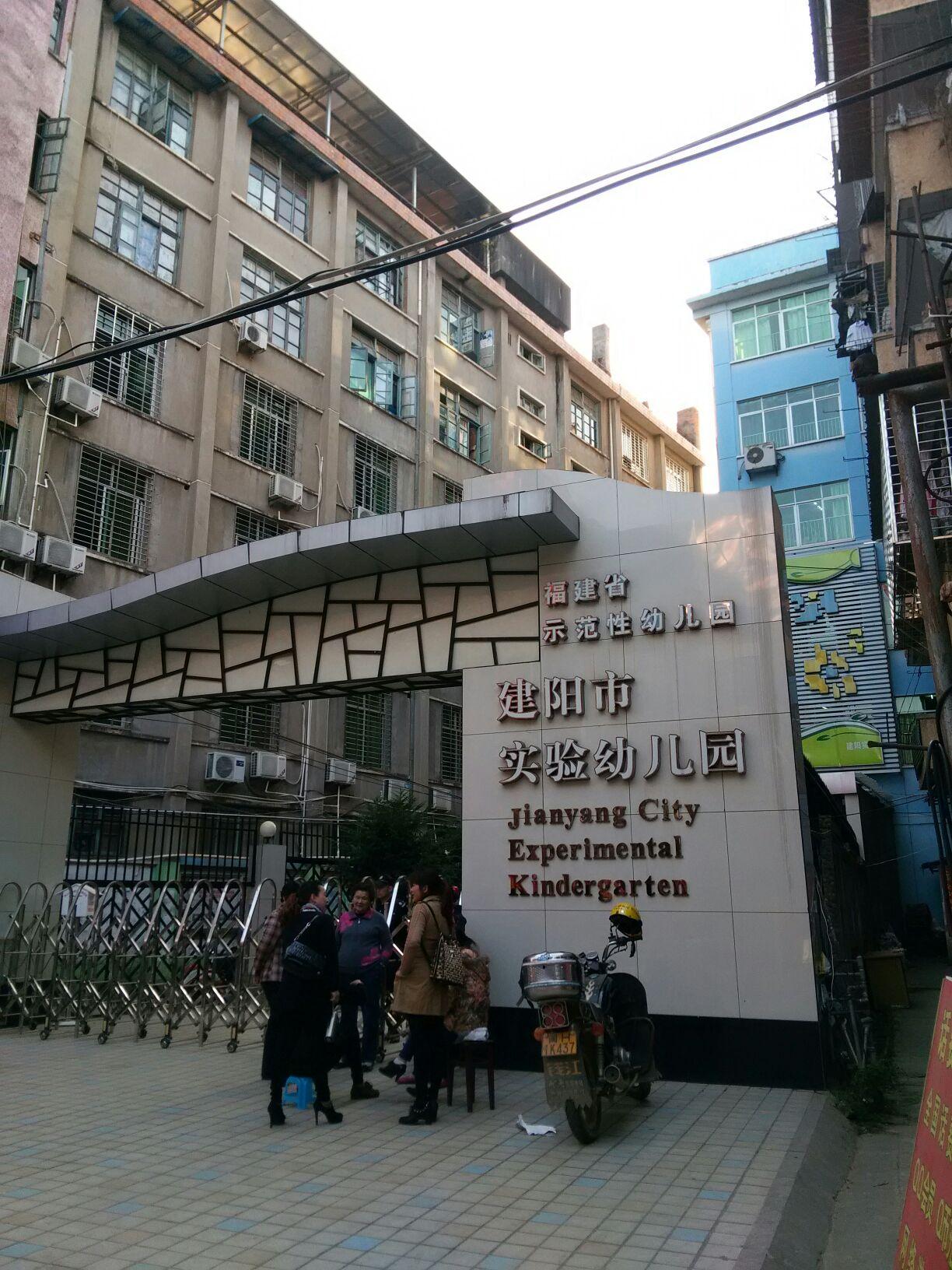 建阳区实验幼儿园图片