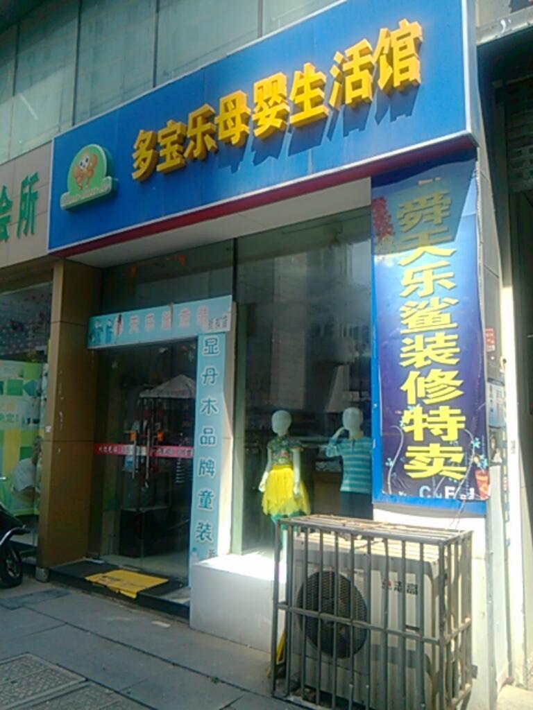 多宝乐母婴生活馆江宁店