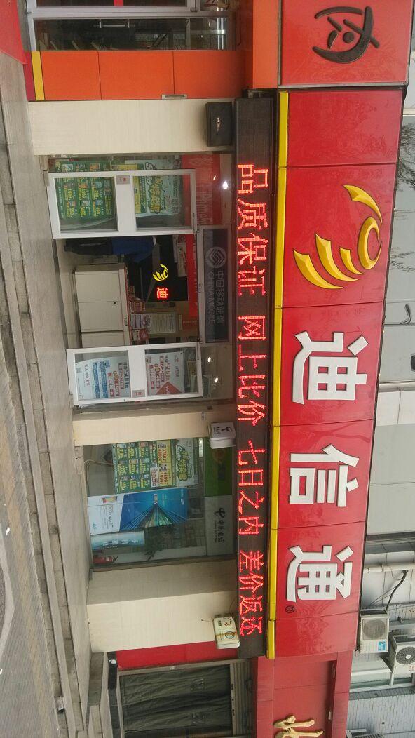 迪信通手机连锁(家乐福方圆店)