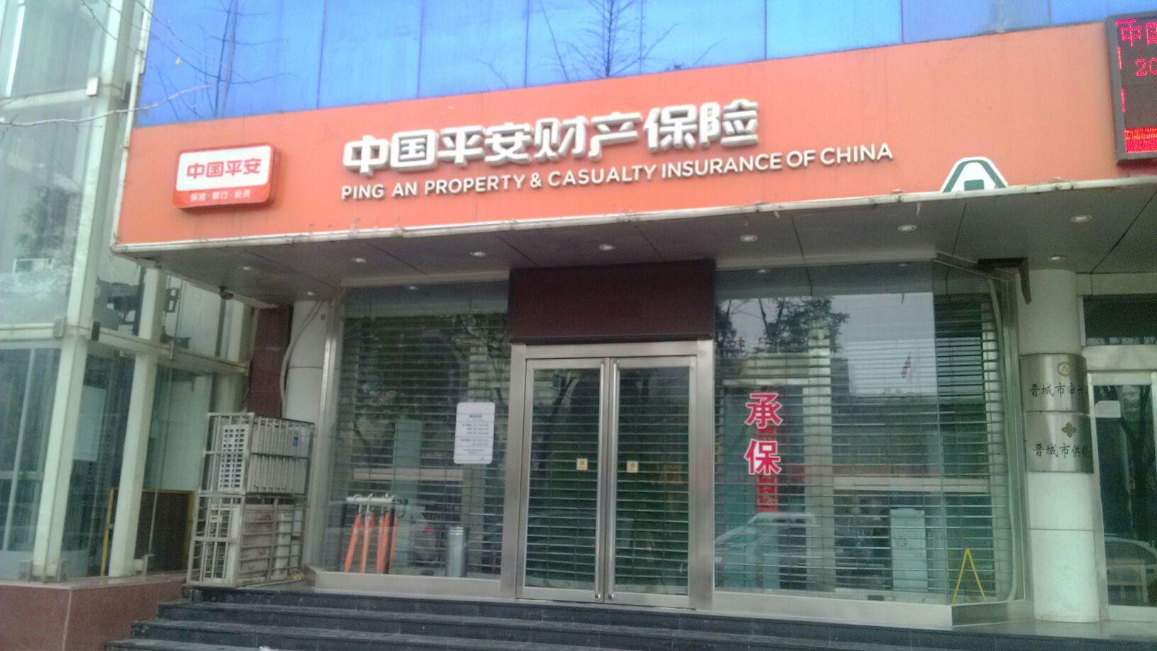 中国平安财产保险股份有限公司(晋城中心支公司)图片