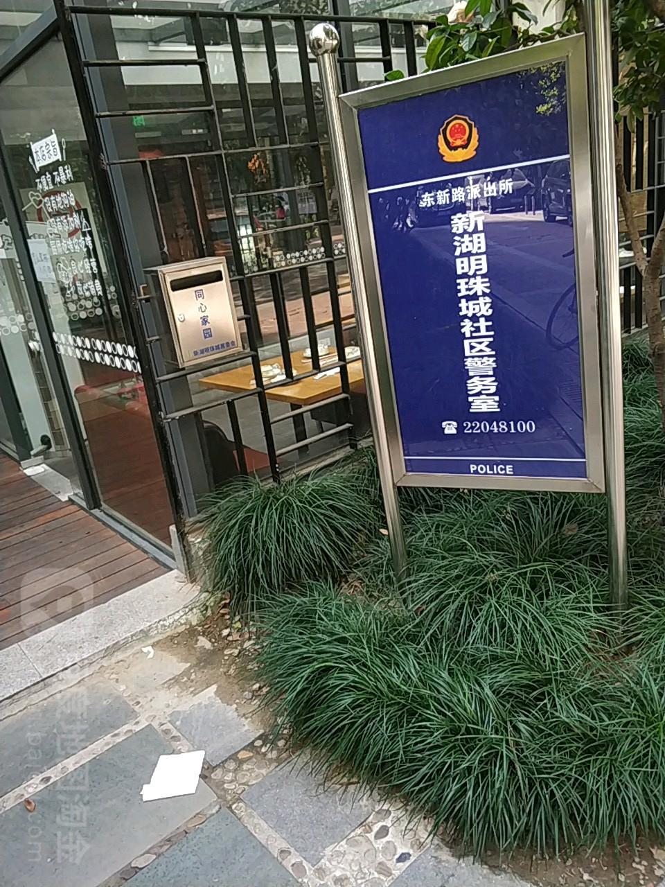上海市普陀区东新支路110弄2号