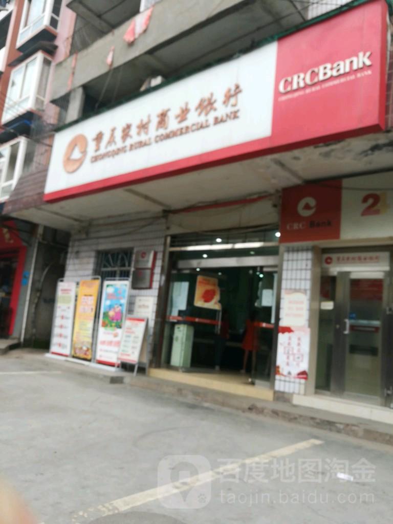 重庆市农村商业银行(坝子分理处)