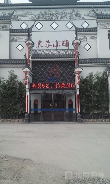 芙蓉小镇景观景观酒店图片