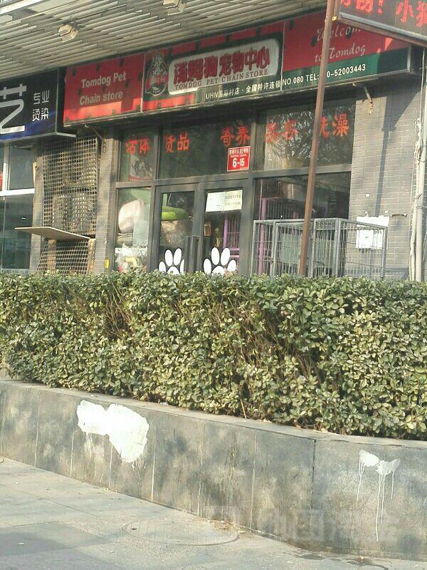 汤姆狗宠物中心(uhn国际村店)