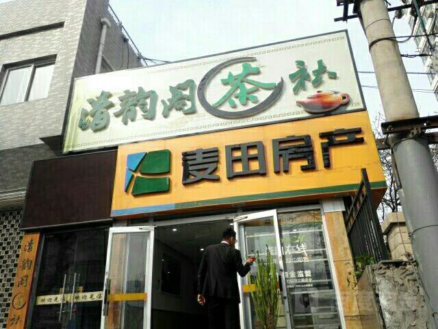 清韵阁茶社