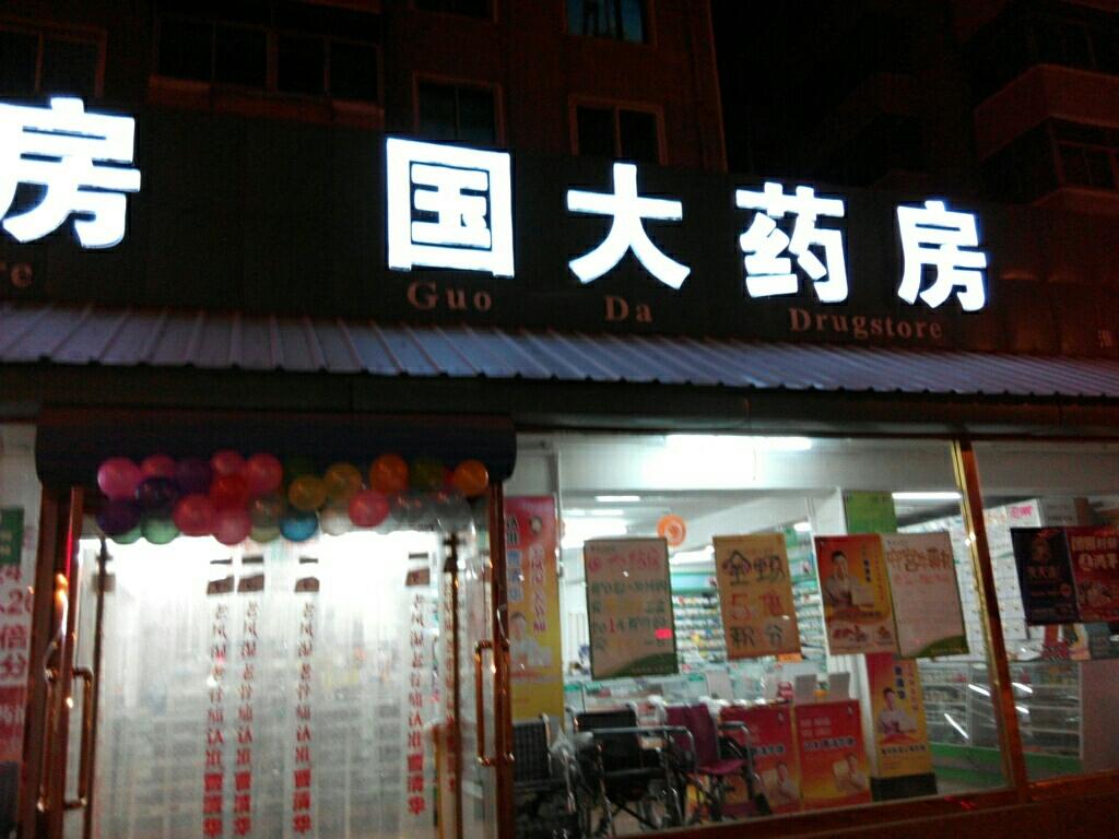 国大药房(淮河店)