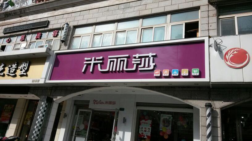 米丽莎(清潭店)