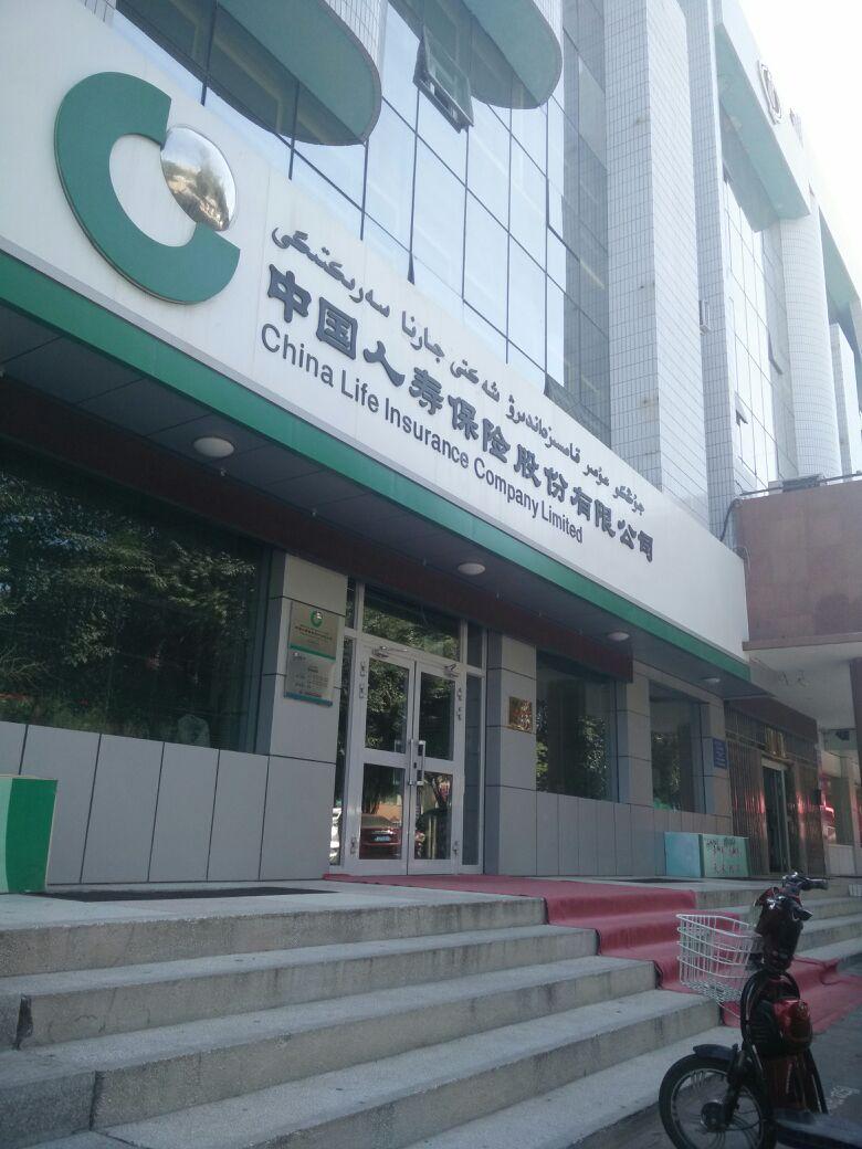 中国人寿保管股份拥有限公司(乌苏市顶公司)