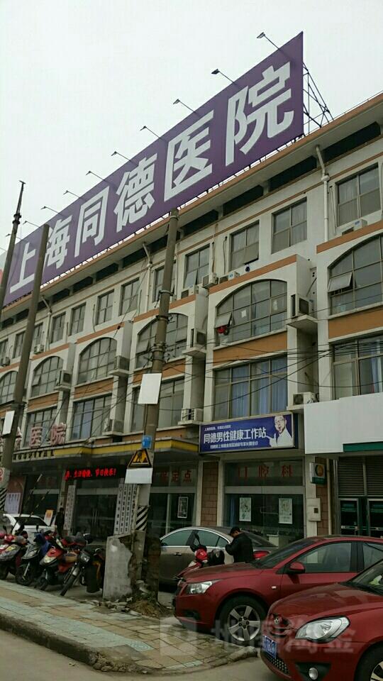 上海同德医院