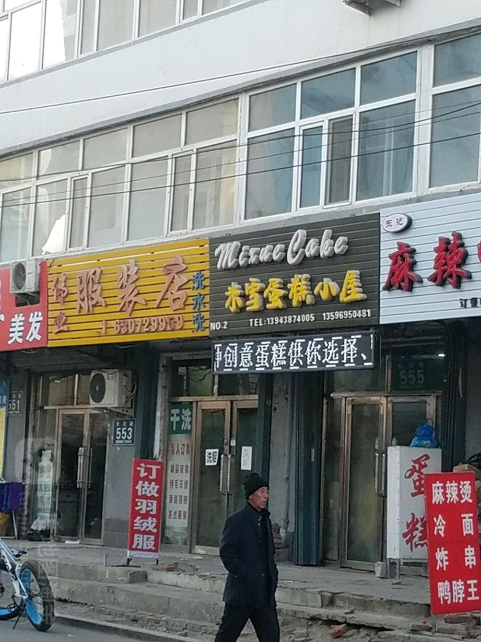米雪蛋糕小屋(二店)