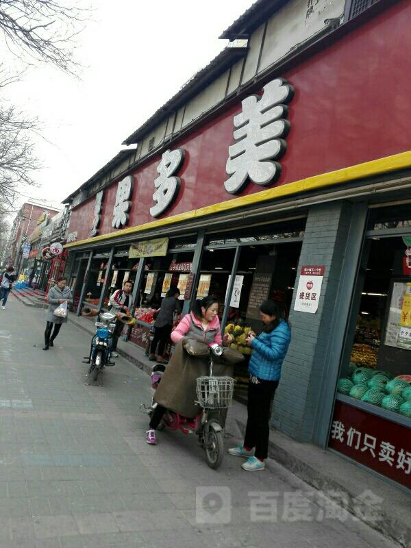 北京果多美超市_果多美水果干果超市(刘家窑店)_北京_百度地图
