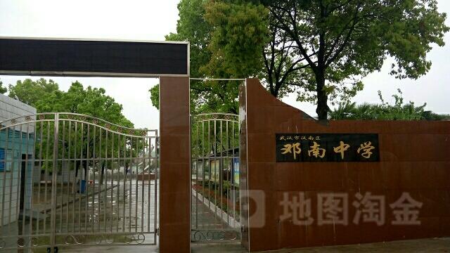 武汉市汉南区邓南中学2005中学响水名单毕业生年高中图片