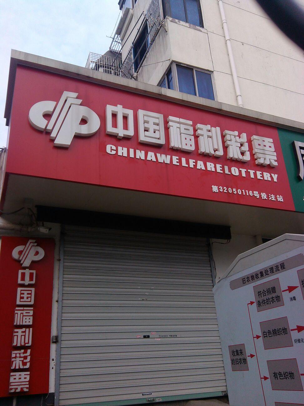 2661503  电话: 评论数:2 总体评分(中国福利彩票(十全楼)怎么样)4.