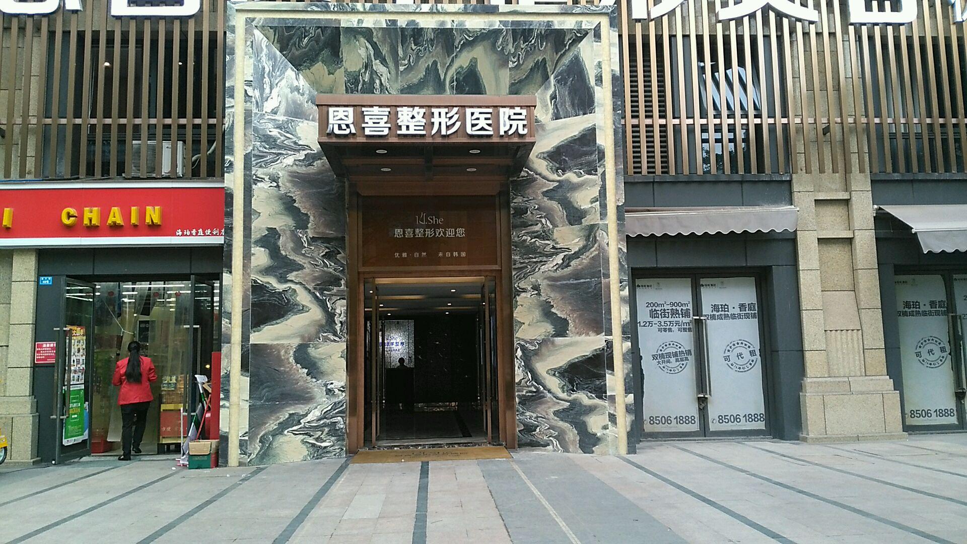 郑州市可莱喜整形美容医院有限公司