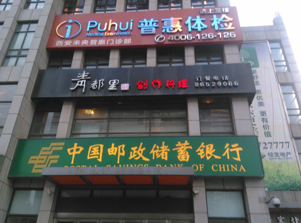 普惠健康体检中心(经开分店)