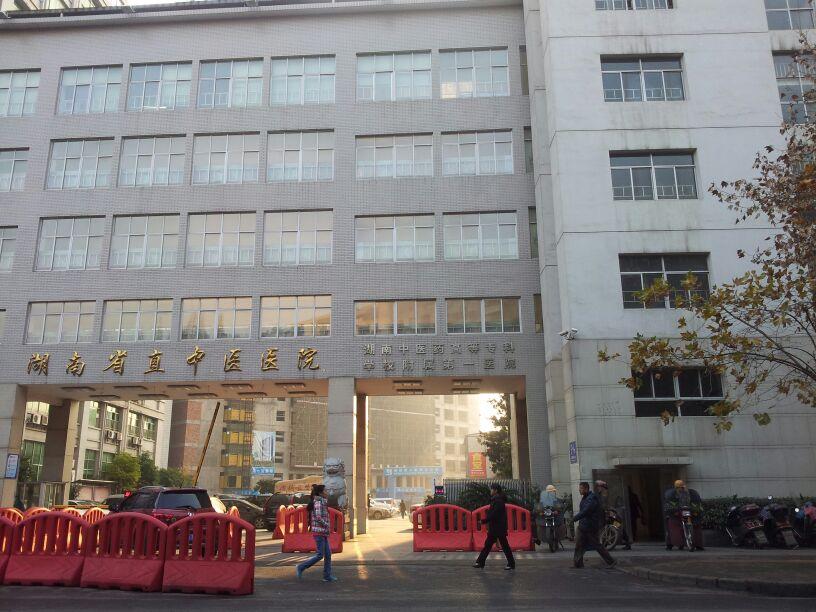 湖南省直中医院 第一住院大楼地址,电话,简介 株洲 百度地图
