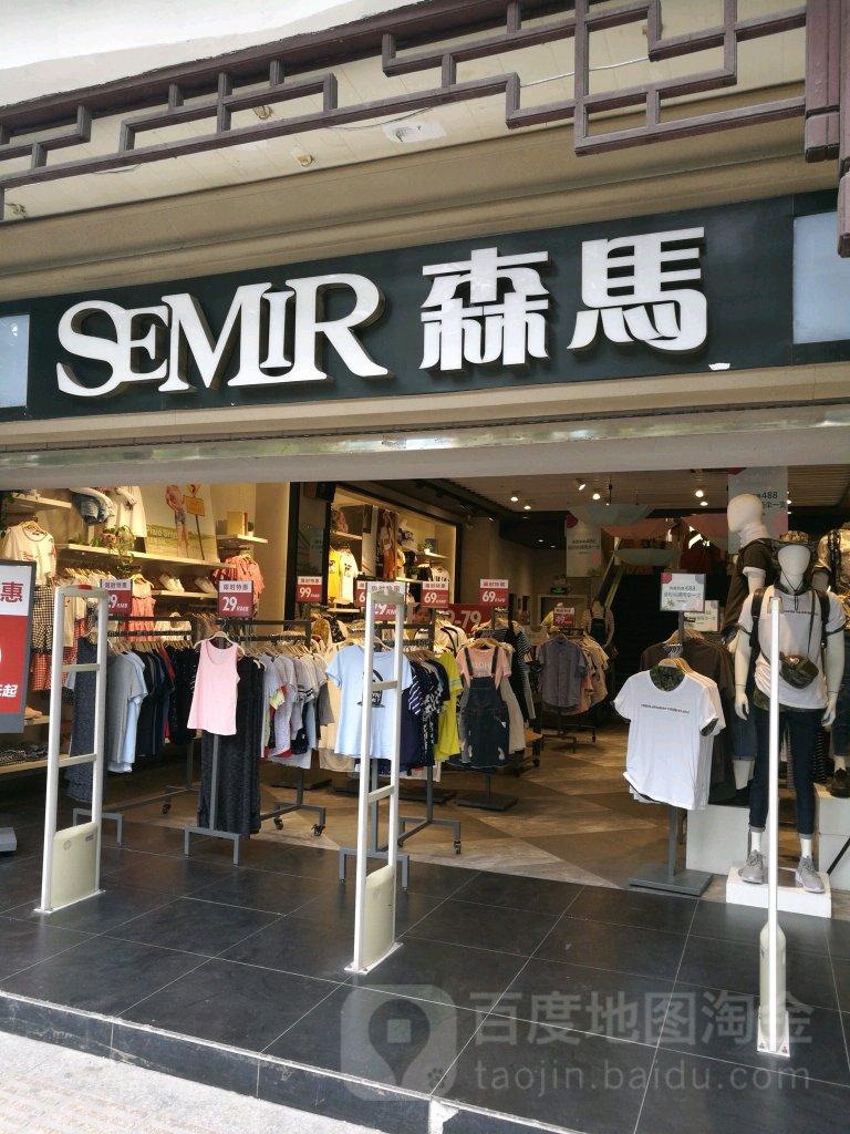 三元商场1层  标签: 购物 折扣店 服装  森马(文昌中路)共多少人浏览