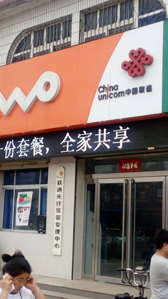 中国联通(东庄营业厅店)