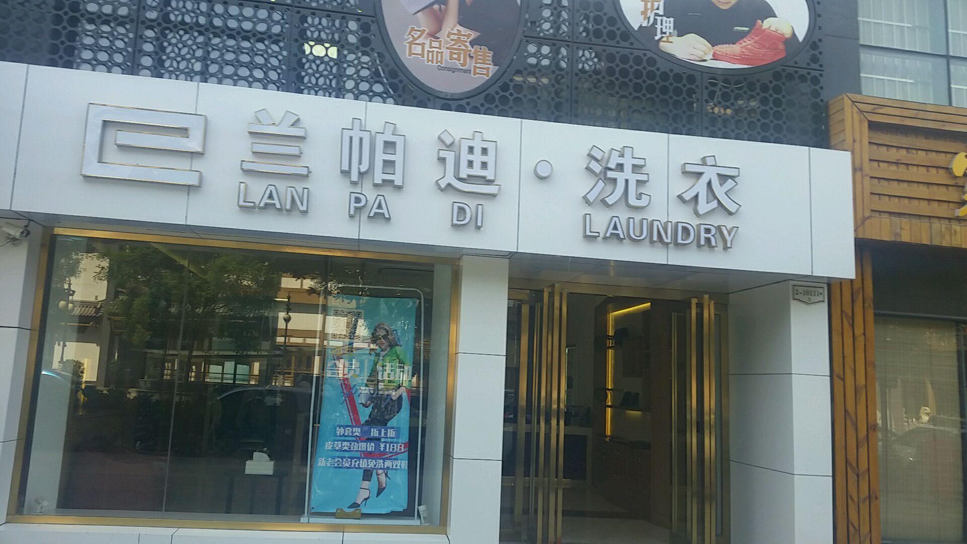 兰帕迪洗衣(大唐西市店)