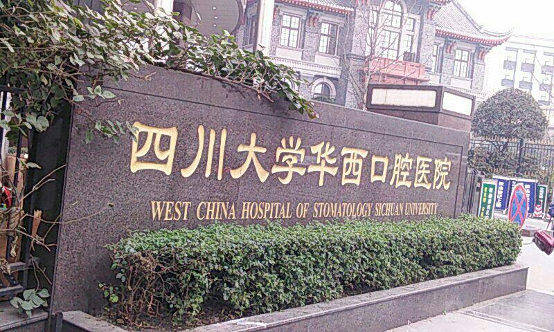 成都华西口腔医院图片
