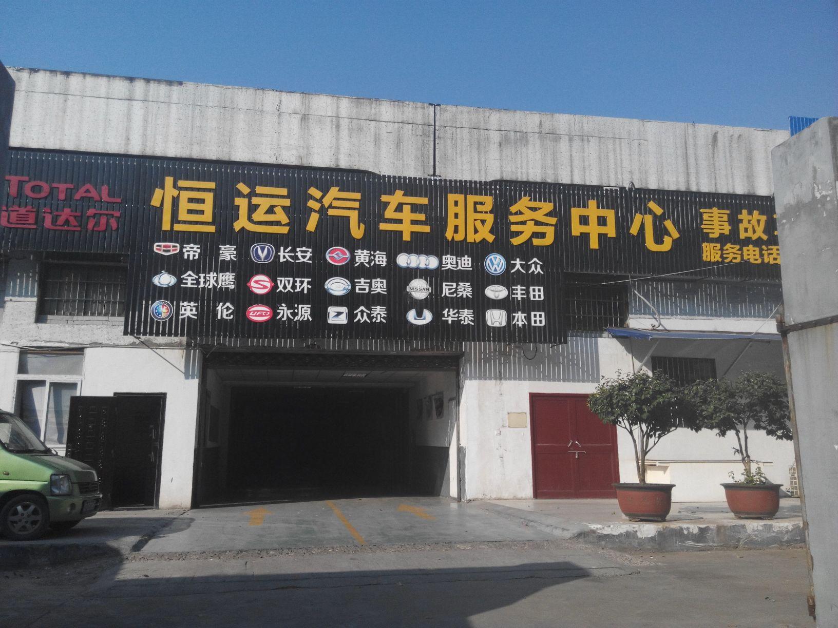 恒运汽车服务中心