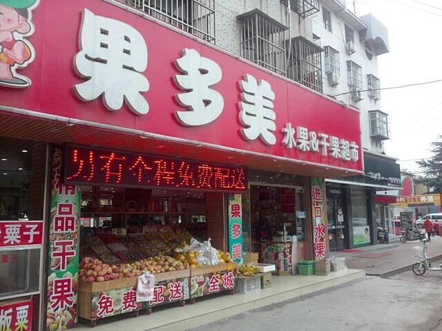 北京果多美超市_果多美水果&干果超市