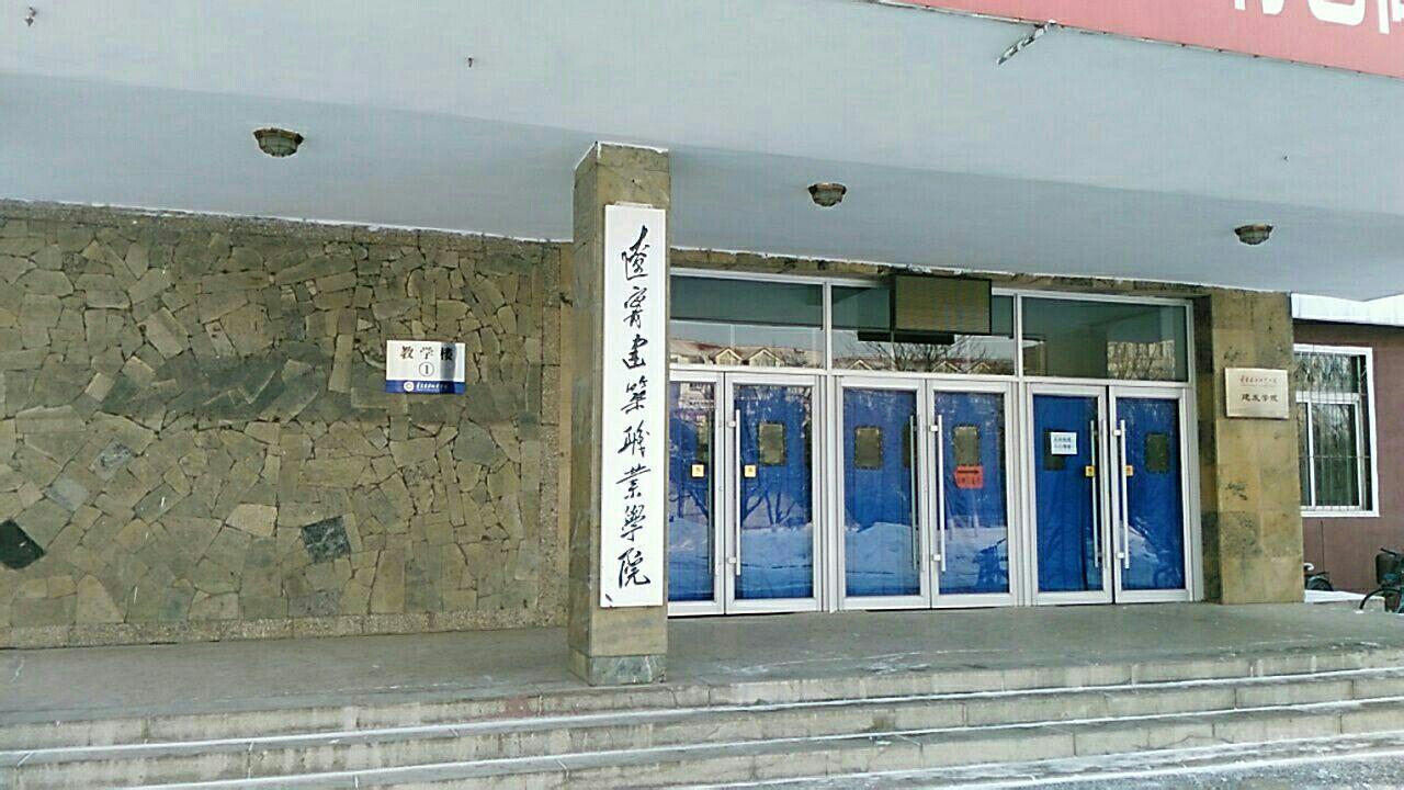 辽宁建筑职业学院-1号教学楼图片