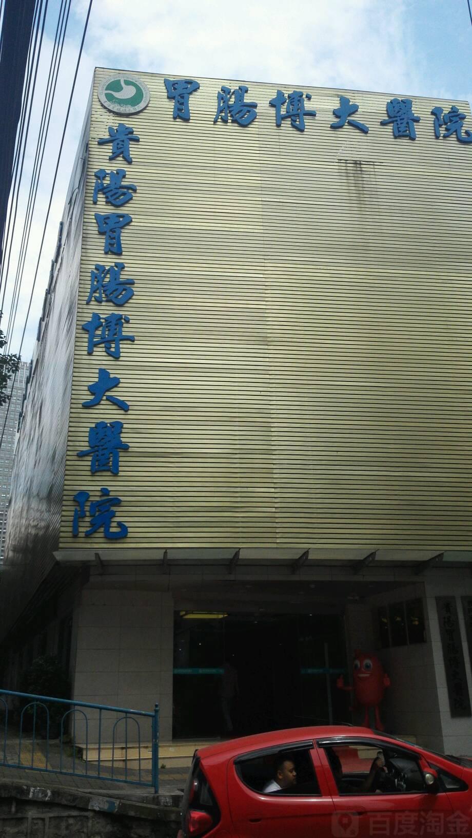 贵阳胃肠博大医院