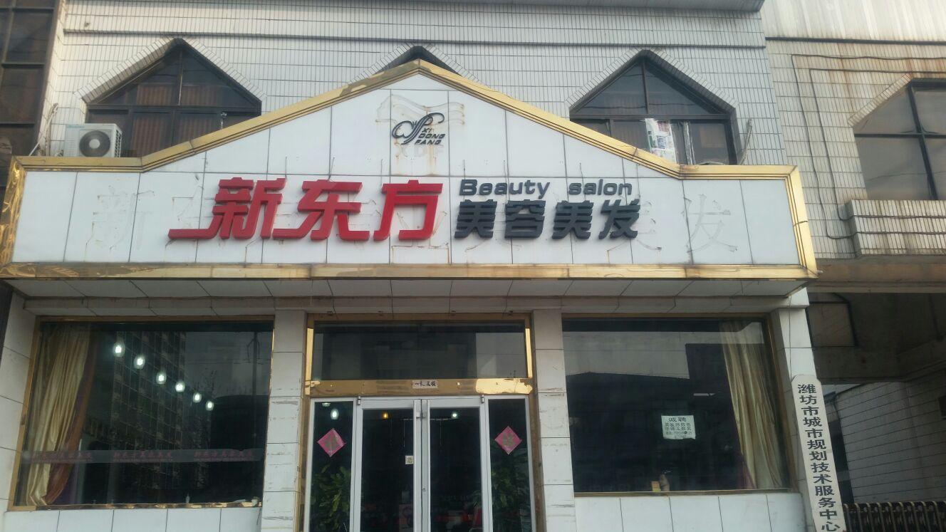 新东方美容美发图片