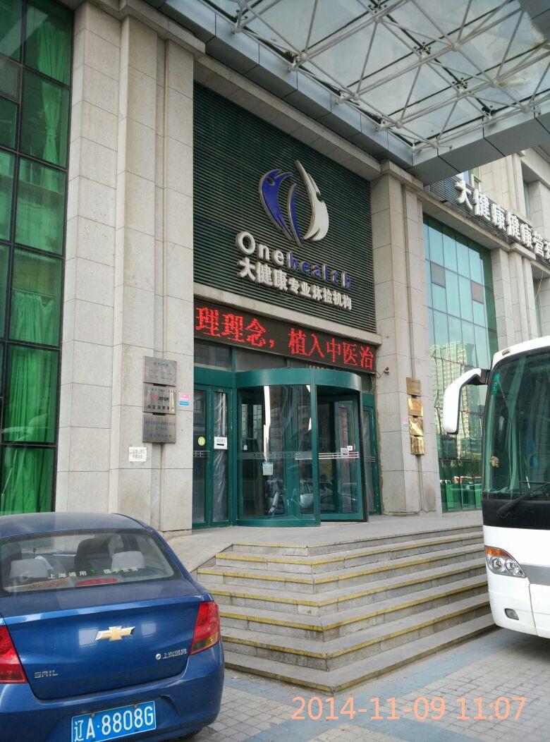 大健康体检中心(铁西分院店)