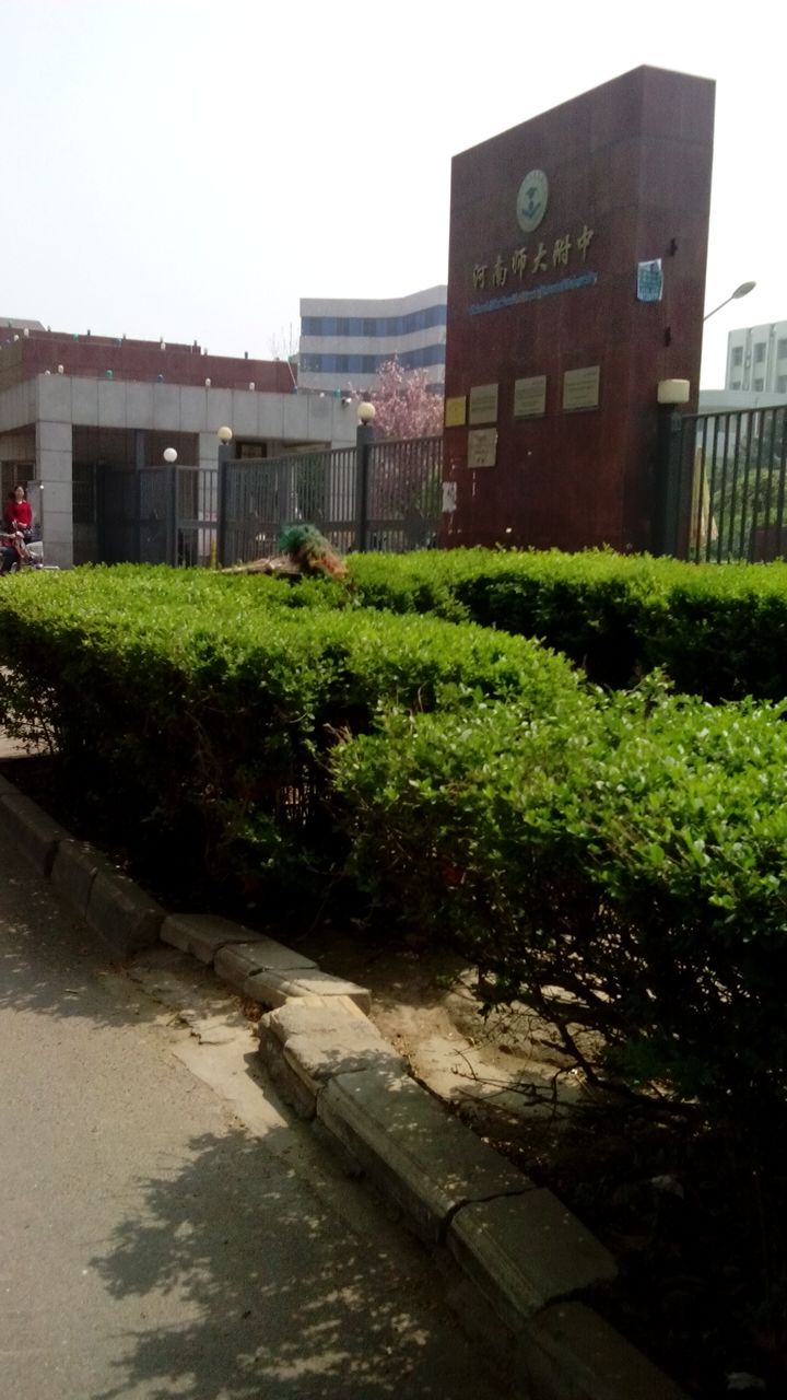 河南师范大学v初中初中中学西分校找校区哪上同学图片