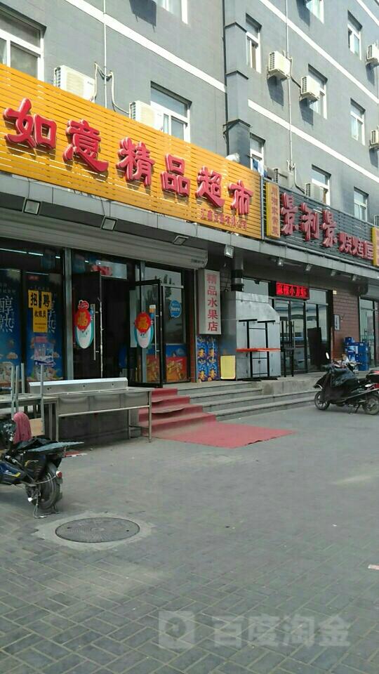 北京市石景山区古城西路甲8号如意公寓5区23号