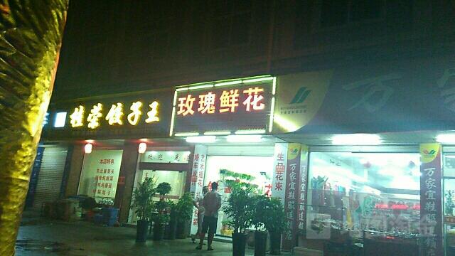 汇铨花卉连锁(西子花店胜利广场店)