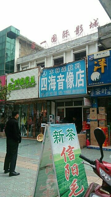 淮滨县帝一国际影城