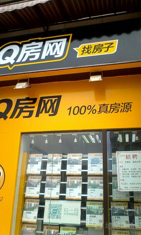 q房网(星河时代店)