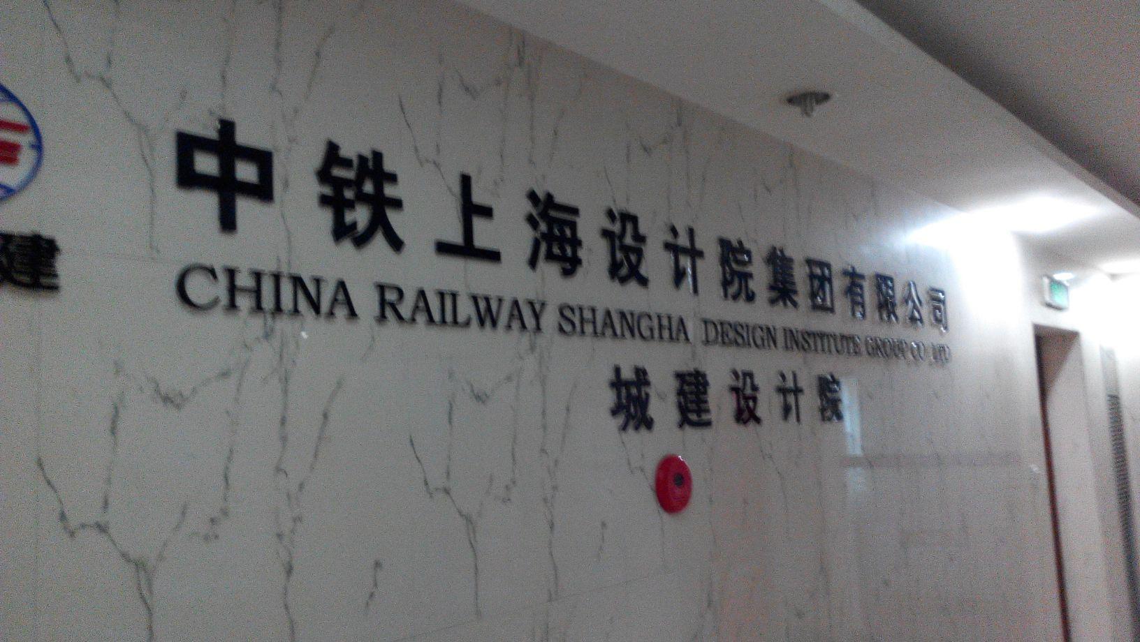 中铁上海设计院集团有限公司图片