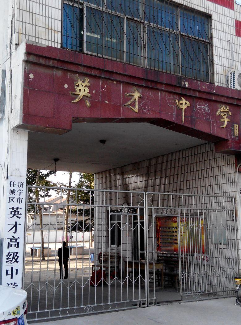 济宁市任城区英高级中学初中生意外小说怀孕图片