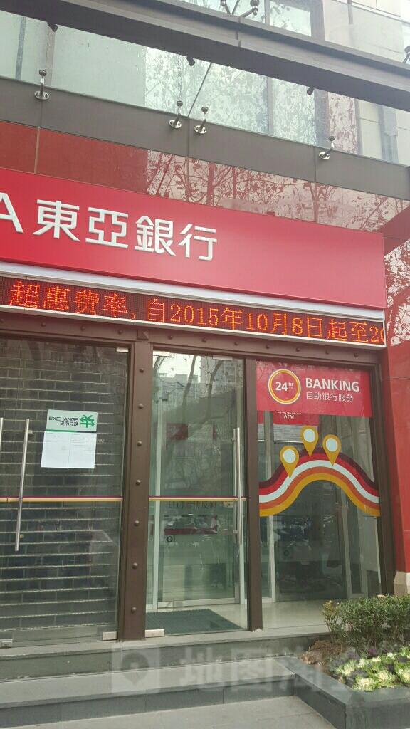 东亚银行实_东亚银行(新天地支行店)