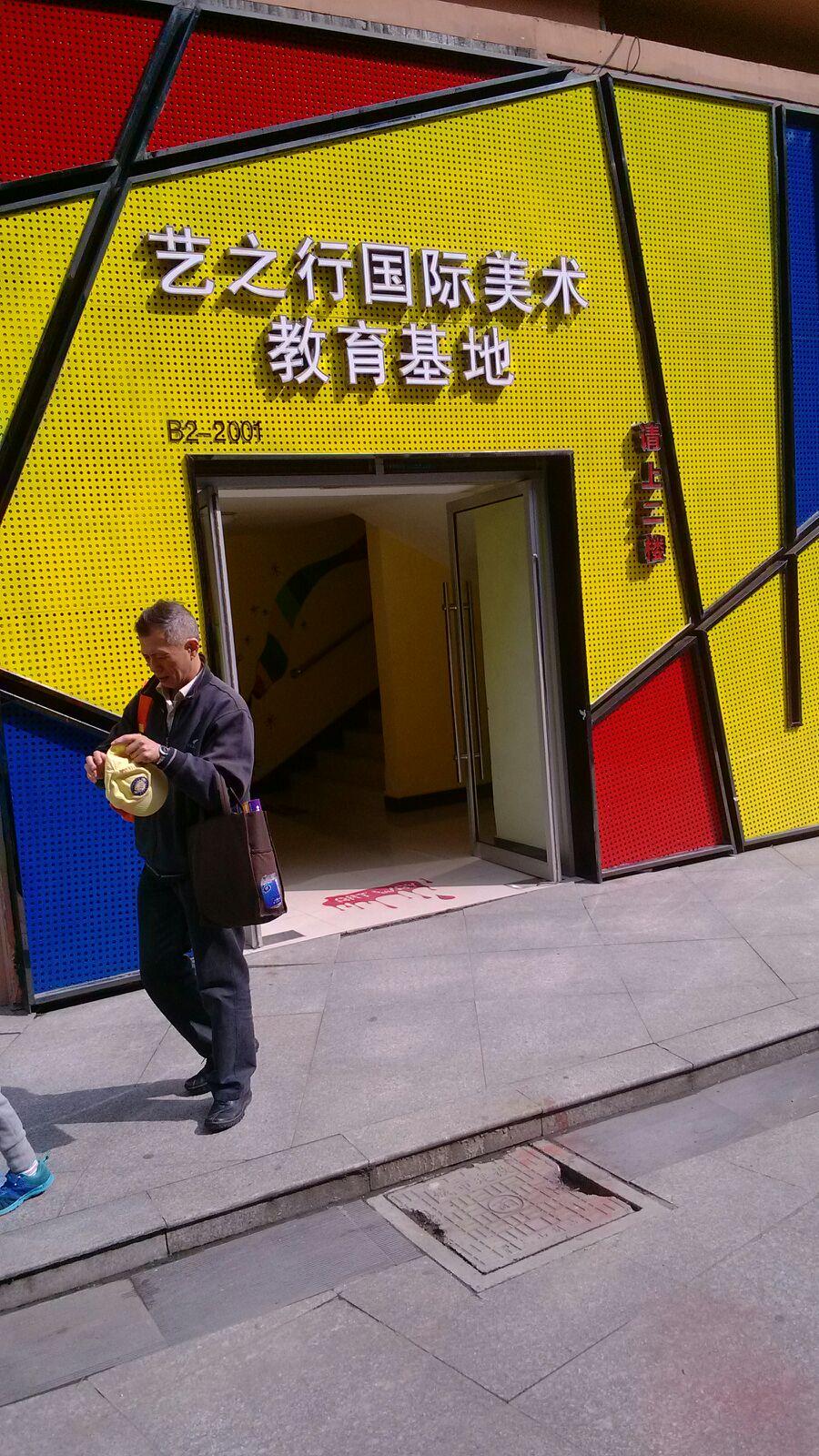 艺之行国际美术教育基地(弘阳店)图片