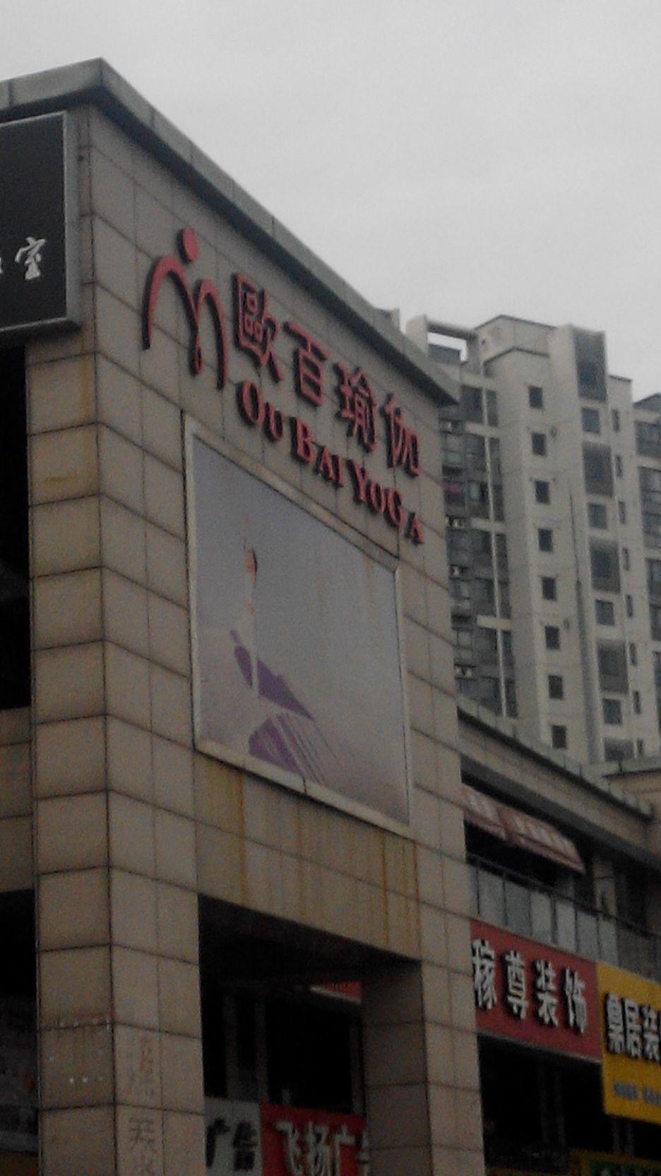 欧百瑜伽(清水颐园店)