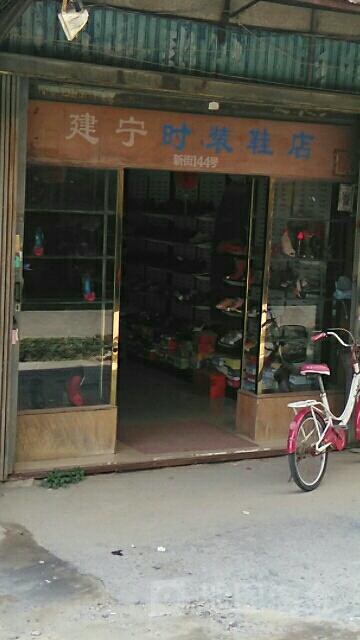 建宁时装鞋店